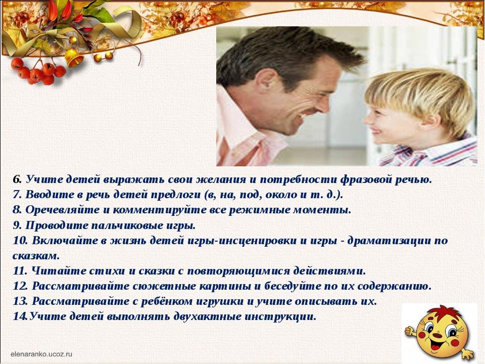 6. Учите детей выражать свои желания и потребности фразовой речью. 7. Вводит...