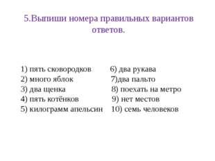 5.Выпиши номера правильных вариантов ответов. 1) пять сковородков 6) два рука