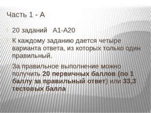 Часть 1 - А 20 заданий А1-А20 К каждому заданию дается четыре варианта ответа