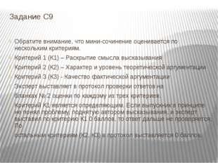 Задание С9 Обратите внимание, что мини-сочинение оценивается по нескольким кр