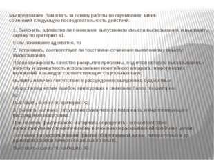 Мы предлагаем Вам взять за основу работы по оцениванию мини- сочинений следую