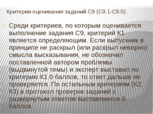 Критерии оценивания заданий С9 (С9.1-С9.5) Среди критериев, по которым оценив