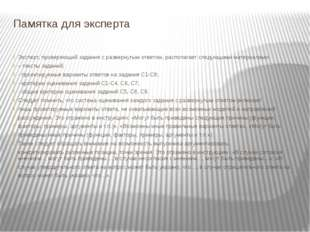 Памятка для эксперта Эксперт, проверяющий задания с развернутым ответом, расп