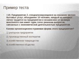 Пример теста А19. Предприятие Z, специализирующееся на оказании мелких бытовы