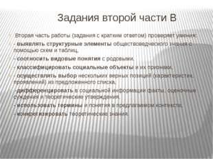 Задания второй части В Вторая часть работы (задания с кратким ответом) провер
