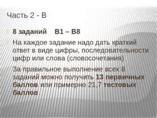 Часть 2 - В 8 заданий В1 – В8 На каждое задание надо дать краткий ответ в вид