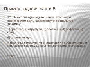 Пример задания части В В2. Ниже приведён ряд терминов. Все они, за исключение