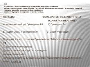 В3 Установите соответствие между функциями и государственными институтами, до