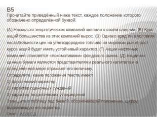 В5 Прочитайте приведённый ниже текст, каждое положение которого обозначено оп