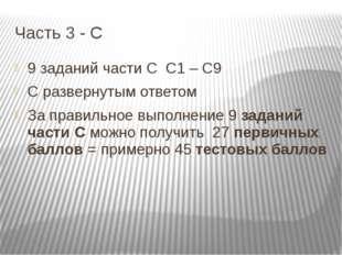 Часть 3 - С 9 заданий части С С1 – С9 С развернутым ответом За правильное вып