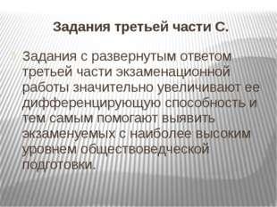 Задания третьей части С. Задания с развернутым ответом третьей части экзамена