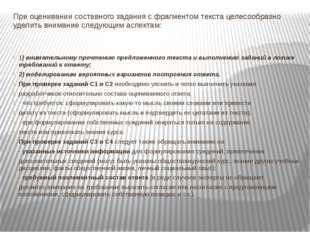 При оценивании составного задания с фрагментом текста целесообразно уделить в
