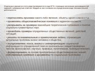 Отдельные умения из этого ряда проверяются в ходе ЕГЭ с помощью нескольких ра