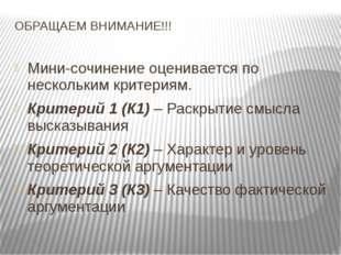 ОБРАЩАЕМ ВНИМАНИЕ!!! Мини-сочинение оценивается по нескольким критериям. Крит