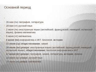 Основной период 26 мая (пн) география, литература 29 мая (чт) русский язык 2