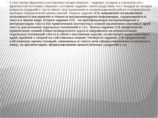 К текстовому фрагменту поставлены четыре вопроса – задания, которые в совокуп