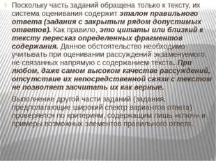 Поскольку часть заданий обращена только к тексту, их система оценивания содер
