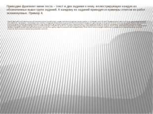 Приводим фрагмент мини-теста – текст и два задания к нему, иллюстрирующие ка
