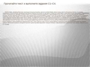 Прочитайте текст и выполните задания C1–C4. Любой человек, занимающий высокую