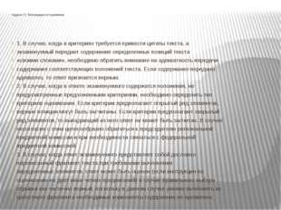 Задание С1 Рекомендации по оцениванию : 1. В случае, когда в критериях требу