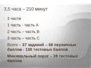 3,5 часа – 210 минут 3 части 1 часть - часть А 2 часть – часть В 3 часть – ча