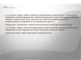 Задание С3 Рекомендации по оцениванию : 1. В случае, когда в ответе требуетс