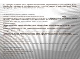 С4. Приведите положение текста, отражающее соотношение статуса личности, с о