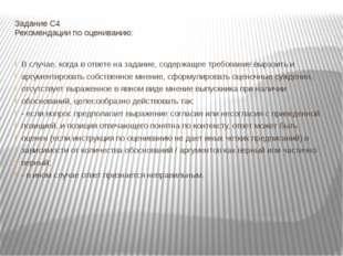 Задание С4 Рекомендации по оцениванию: В случае, когда в ответе на задание, с