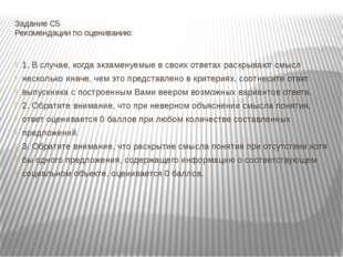 Задание С5 Рекомендации по оцениванию: 1. В случае, когда экзаменуемые в свои
