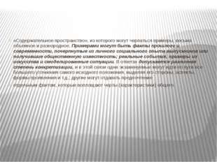 «Содержательное пространство», из которого могут черпаться примеры, весьма об