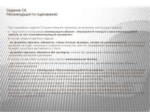 Задание С6 Рекомендации по оцениванию: При оценивании задания С6 целесообразн