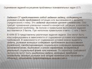 Оценивание заданий на решение проблемных познавательных задач (С7) Задание С7