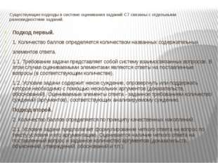 Существующие подходы в системе оценивания заданий С7 связаны с отдельными раз