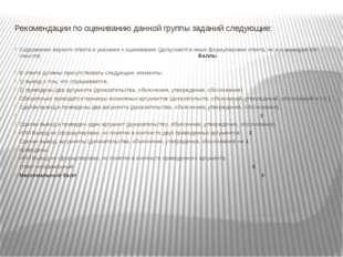 Рекомендации по оцениванию данной группы заданий следующие: Содержание верног
