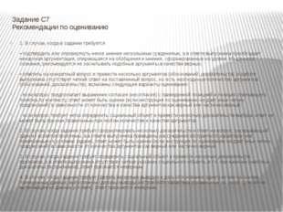 Задание С7 Рекомендации по оцениванию 1. В случае, когда в задании требуется