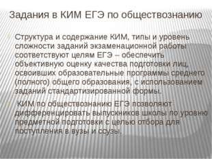 Задания в КИМ ЕГЭ по обществознанию Структура и содержание КИМ, типы и уровен