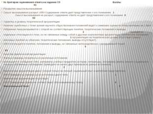 № Критерии оценивания ответа на задание С9 Баллы К1 Раскрытие смысла высказыв