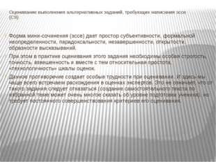 Оценивание выполнения альтернативных заданий, требующих написания эссе (С9)