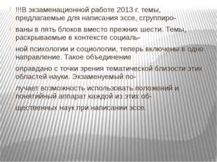!!!В экзаменационной работе 2013 г. темы, предлагаемые для написания эссе, сг