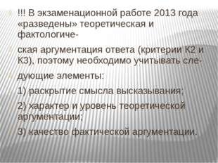 !!! В экзаменационной работе 2013 года «разведены» теоретическая и фактологич