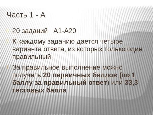 Часть 1 - А 20 заданий А1-А20 К каждому заданию дается четыре варианта ответа...
