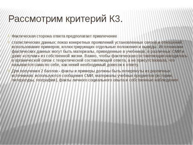 Рассмотрим критерий К3. Фактическая сторона ответа предполагает привлечение с...