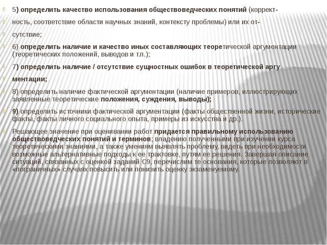 5) определить качество использования обществоведческих понятий (коррект- ност...