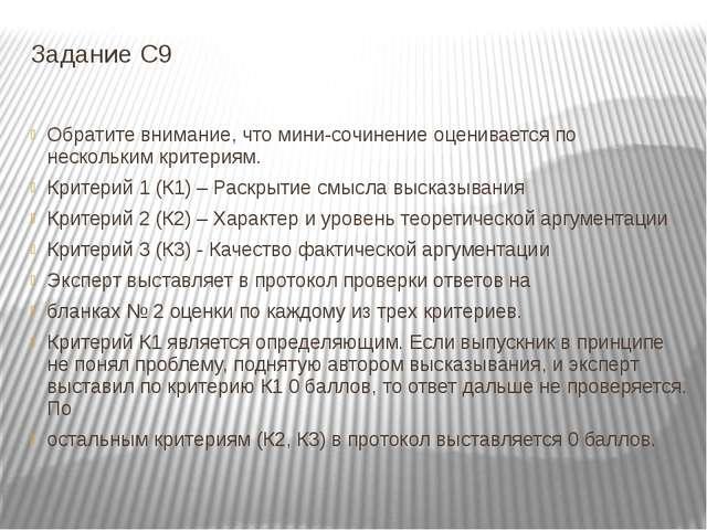 Задание С9 Обратите внимание, что мини-сочинение оценивается по нескольким кр...