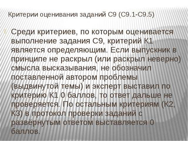 Критерии оценивания заданий С9 (С9.1-С9.5) Среди критериев, по которым оценив...