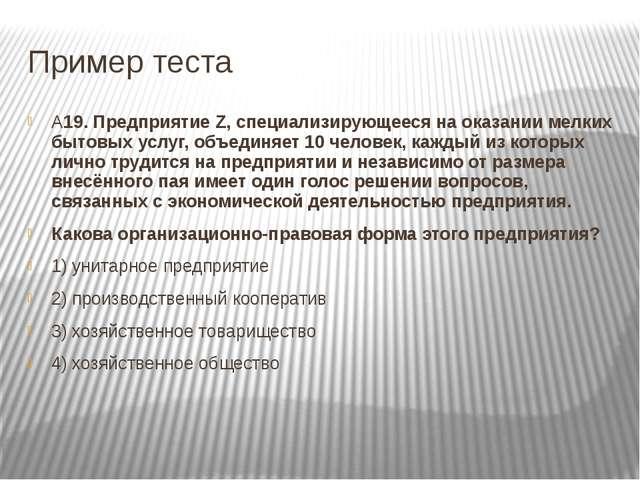 Пример теста А19. Предприятие Z, специализирующееся на оказании мелких бытовы...