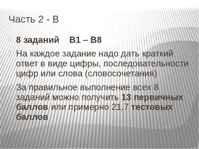 Часть 2 - В 8 заданий В1 – В8 На каждое задание надо дать краткий ответ в вид...