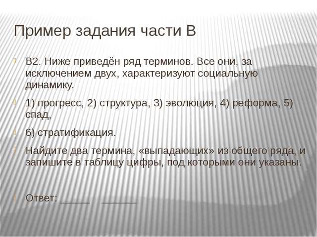 Пример задания части В В2. Ниже приведён ряд терминов. Все они, за исключение...