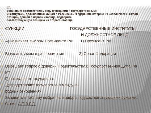 В3 Установите соответствие между функциями и государственными институтами, до...