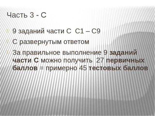 Часть 3 - С 9 заданий части С С1 – С9 С развернутым ответом За правильное вып...